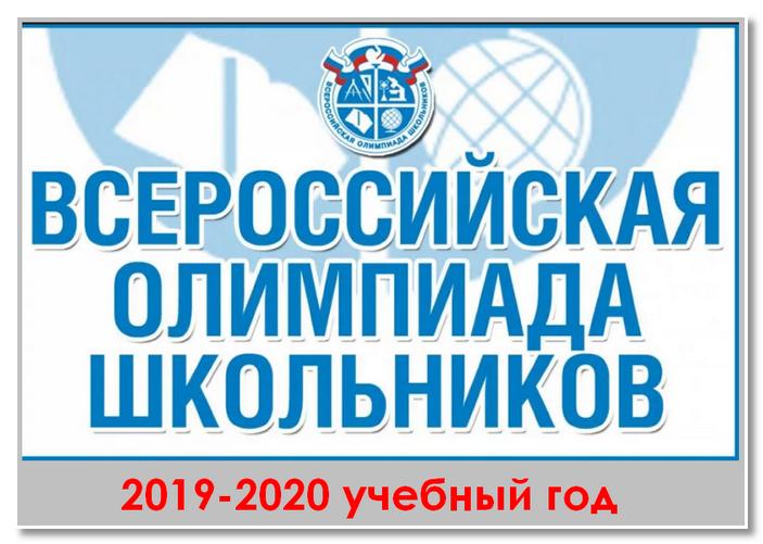 Стартует Всероссийская олимпиада школьников!