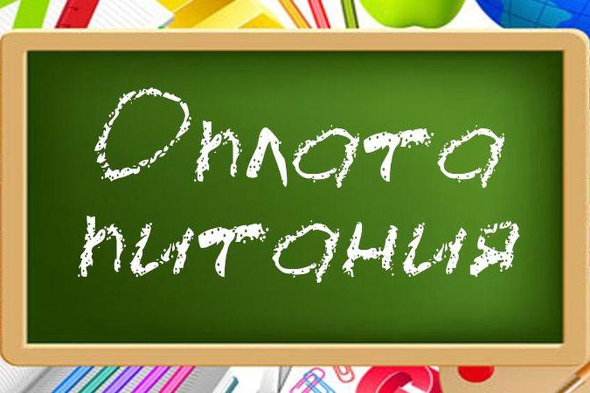 Оплата питания школьников через УралСиб