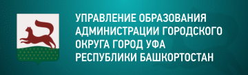 Управление образования Администрации городского округа город Уфа Республики Башкортостан