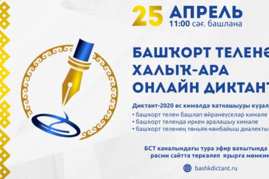 Международный диктант по башкирскому языку пройдет в онлайн-формате
