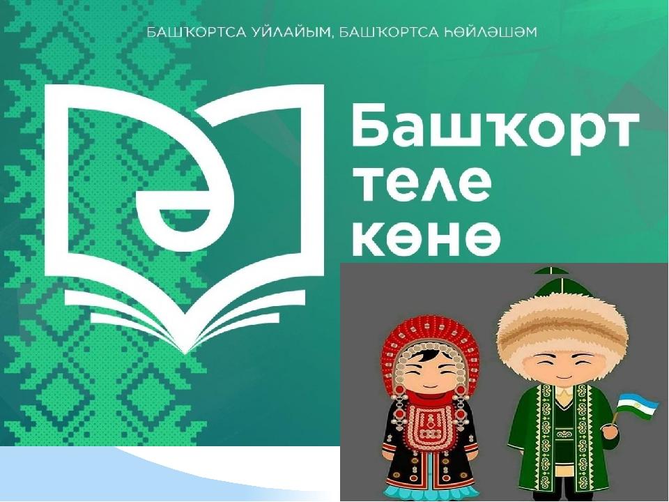Готовимся ко Дню башкирского языка