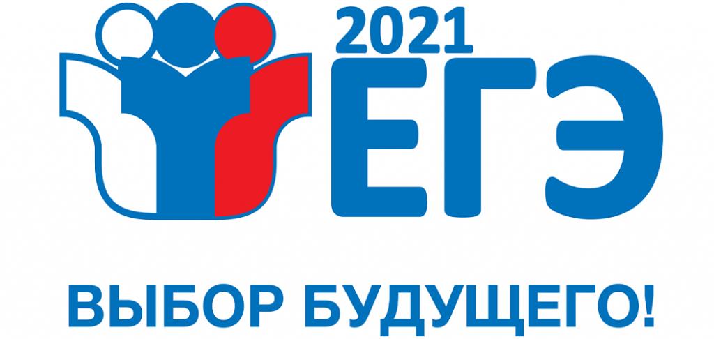 До окончания приёма заявок на ЕГЭ-2021 осталось 12 дней