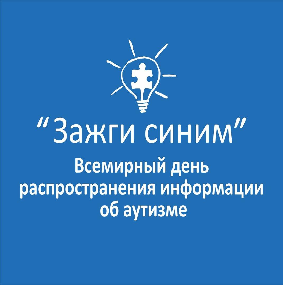 Зажги синим!