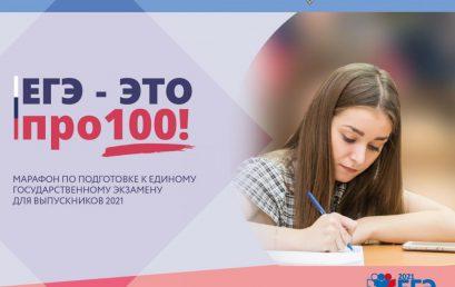 «ЕГЭ – это про100!»