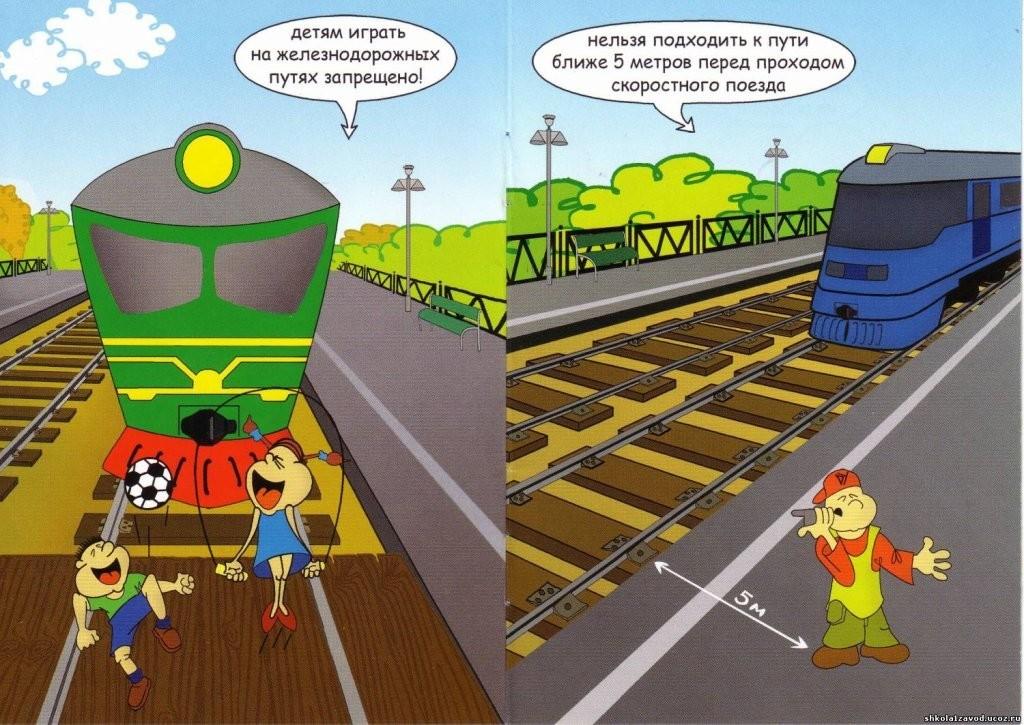 Железная дорога-не место для игр