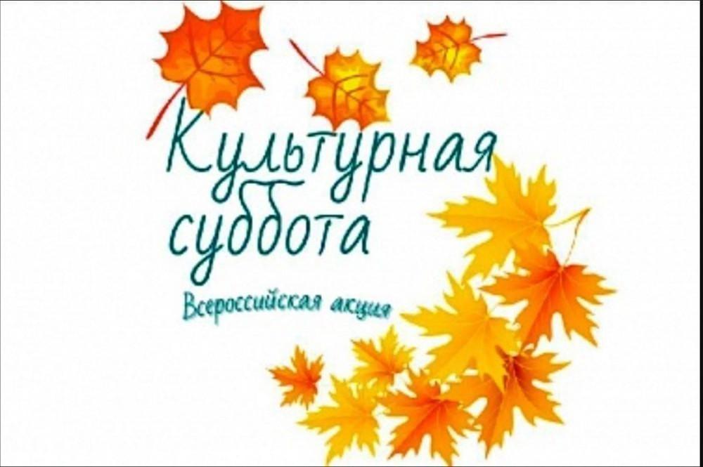Культурная суббота 11.09.2021
